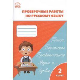 Максимова Т. (сост.) Проверочные и контрольные работы по русскому языку. 2 класс