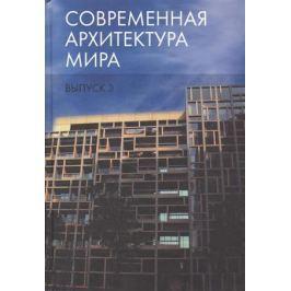 Коновалова Н. (ред.) Современная архитектура мира. Выпуск 3