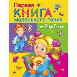 Дмитриева В. Первая книга маленького гения от 2 до 5 лет
