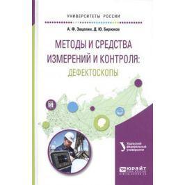 Зацепин А., Бирюков Д. Методы и средства измерений и контроля: дефектоскопы. Учебное пособие