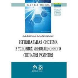 Киянова Л., Литвиненко И. Региональная система в условиях инновационного сценария развития. Управленческий аспект. Монография