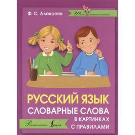 Алексеев Ф. Русский язык. Словарные слова в картинках с правилами
