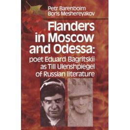 Barenboim P., Meshereyakov B. Flanders in Moscow and Odessa: poet Eduard Bagritskii as Till Ulenshpiegel of Russian literature