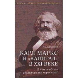Баландин Р. Карл Маркс и