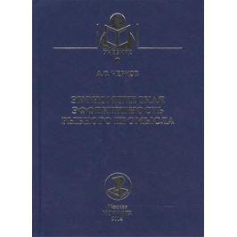 Чернов А. Экономическая эффективность рыбного промысла. Учебное пособие