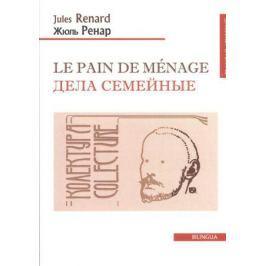 Renard J. Le Pain de Menage. Дела семейные