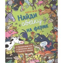 Кокен А. Найди овечку на ферме. Книга-игра. Увлекательная игра. Интересные факты. Поделки и задания