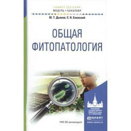 Дьяков Ю., Еланский С. Общая фитопатология. Учебное пособие