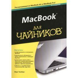 Чемберс М. MacBook для чайников. 4-е издание