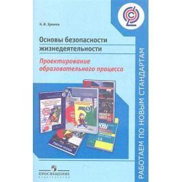 Хромов Н. Основы безопасности жизнедеятельности. Проектирование образовательного процесса