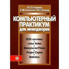 Гагарина Л. Компьютерный практикум для менеджеров