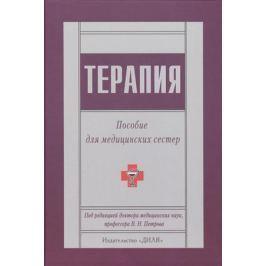Петров В. (ред.) Терапия. Пособие для медицинских сестер