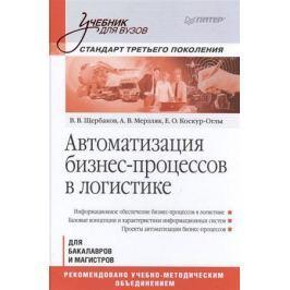 Щербаков В., Мерзляк А., Коскур-Оглы Е. Автоматизация бизнес-процессов в логистике. Учебник