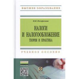 Погорелова М. Налоги и налогообложение. Теория и практика. Учебное пособие