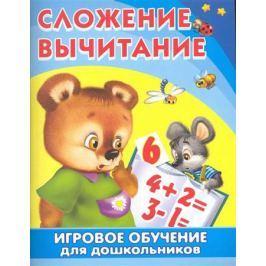 Игровое обучение для дошкольн. Сложение Вычитание