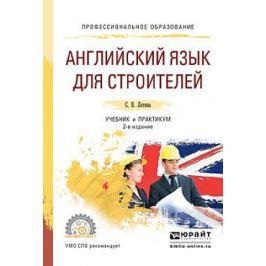 Латина С. Английский язык для строителей. Учебник и практикум для СПО