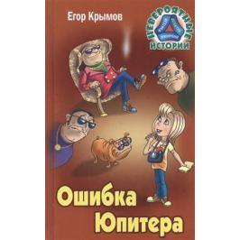 Крымов Е. Ошибка Юпитера