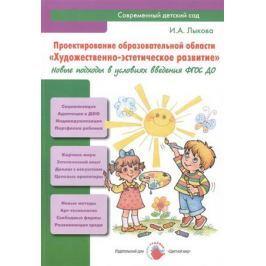 Лыкова И. Проектирование образовательной области