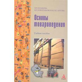Куликова Н., Новопавловская В., Носкова Н. Основы товароведения Уч. пос.