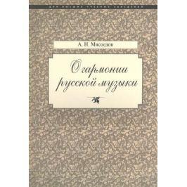Мясоедов А. О гармонии русской музыки (Корни национальной специфики)