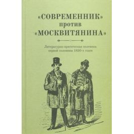 Зубков К., Балакин А. (ред.)