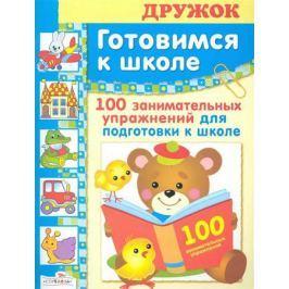 Деньго Е. Дружок Готовимся к школе 100 занимат. упр. для подготовки к школе