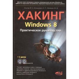 Альтер В., Апанасевич Н., Матвеев М. и др. Хакинг Windows 8. Практическое руководство (книга+CD+виртуальный СD)