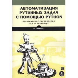 Свейгард Э. Автоматизация рутинных задач с помощью Python. Практическое руководство для начинающих