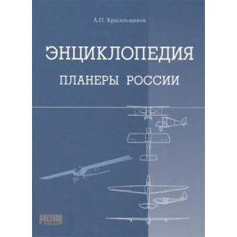 Красильщиков А. Планеры России. Энциклопедия