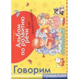 Батяева С. Альбом по развитию речи для дошкольников