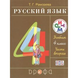 Рамзаева Т. Русский язык. 4 класс. Учебник. В двух частях. Часть вторая