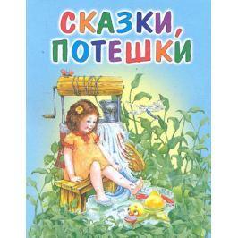 Данкова Р. (сост.) Сказки потешки