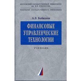 Бобылева А. Финансовые управленческие технологии. Учебник
