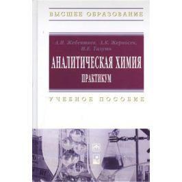 Жебентяев А., Жерносек А., Талуть И. Аналитическая химия. Практикум