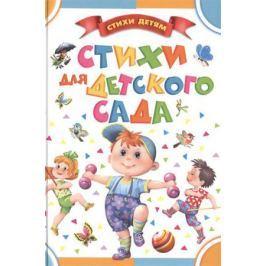 Барто А., Маршак С., Чуковский К. и др. Стихи для детского сада
