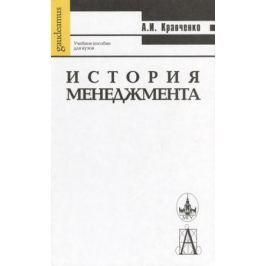 Кравченко А. История менеджмента Кравченко