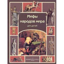 Мартиросова М. Мифы народов мира для детей