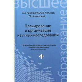 Комлацкий В., Логинов С., Комлацкий Г. Планирование и организация научных исследований. Учебное пособие (для магистрантов и аспирантов)