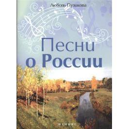 Пузикова Л. Песни о России