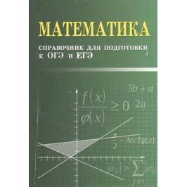 Балаян Э. Математика. Справочник для подготовки к ОГЭ и ЕГЭ