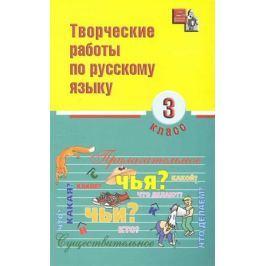Родин И. (ред). Творческие работы по русскому языку 3 кл