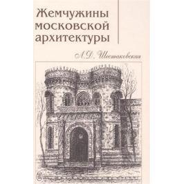 Шестаковская Л. Жемчужины московской архитектуры