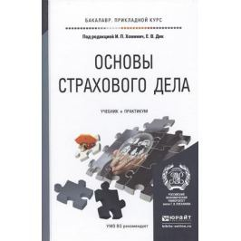 Хоминич И., Дик Е. (ред.) Основы страхового дела. Учебник и практикум для прикладного бакалавриата