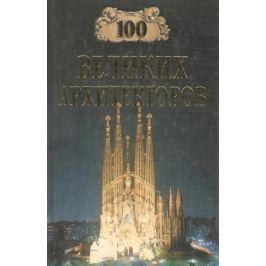 Самин Д. 100 великих архитекторов