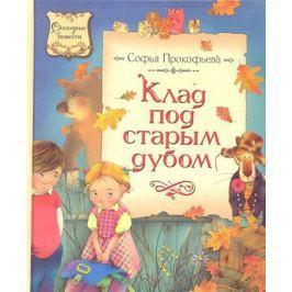 Прокофьева С. Клад под старым дубом. Сказочные повести