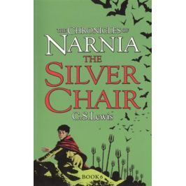 Lewis C. The Silver Chair. The Chronicles of Narnia. Book 6