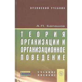 Балашов А. Теория организации и организационное поведение. Учебное пособие