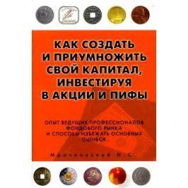 Мрочковский Н. Как создать и приумножить свой капитал инвестируя в акции и ПИФы