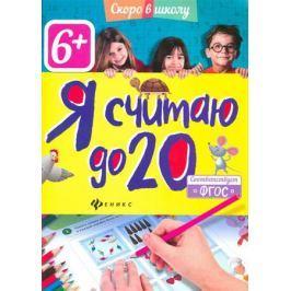 Разумовская Ю. (сост.) Я считаю до 20 (6+)