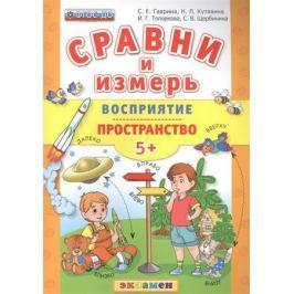 Гаврина С., Кутявина Н., Топоркова И., Щербинина С. Сравни и измерь. Восприятие. Пространство (5+)